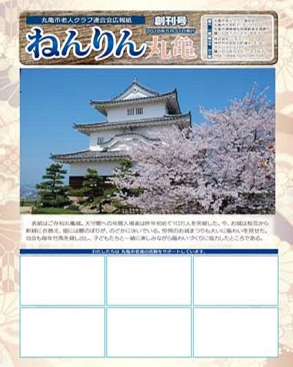春の丸亀城が表紙です