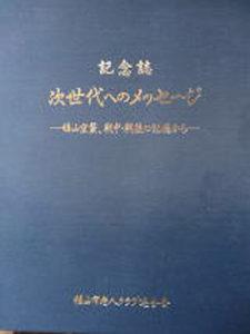 FUKUYAMA_KINENSHI