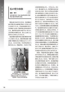 福山記念誌(02.12出校).indd