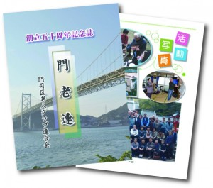 表紙は一面に関門海峡の写真です