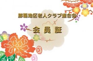 がんじゅうカード (鮮明)