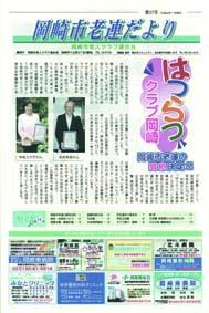 7月発行の広報紙