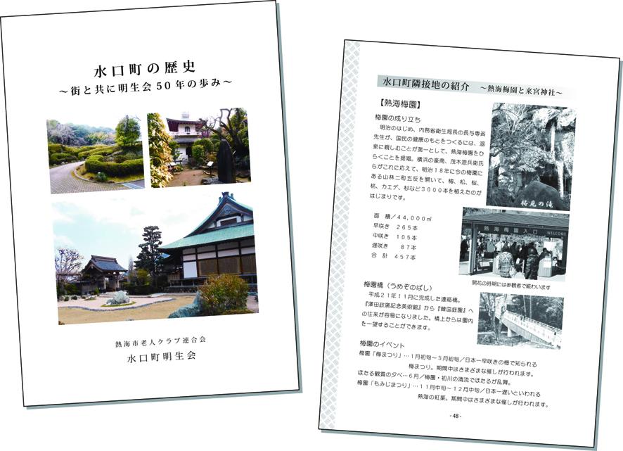 熱海市明生会50周年記念誌自宅.indd