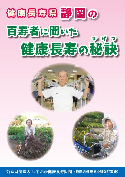 健康長寿の秘訣.indd