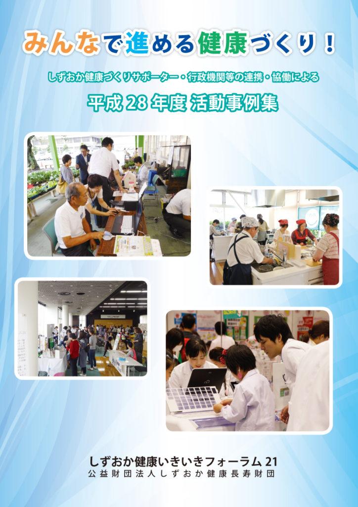 平成28年度健康づくりモデル事業報告書.indd