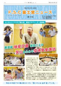 FSC富士宮ニュース第19号.indd