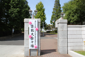 会場となった秀明大学
