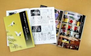 豊島区高連50周年記念誌