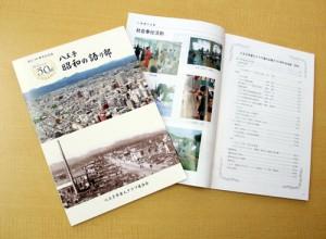 八老連の50周年記念誌