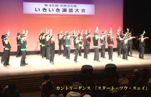 2015_1112いきいき演芸大会「スタート・ツウ・スウェイ」」